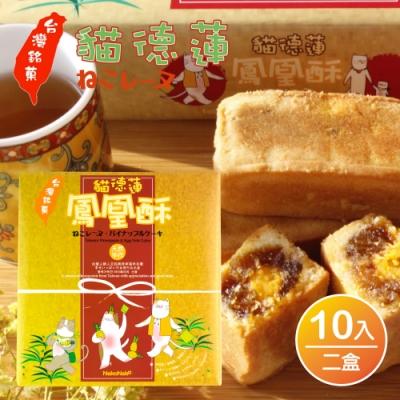 貓德蓮 鳳梨酥(鳳凰酥) 10入x2盒
