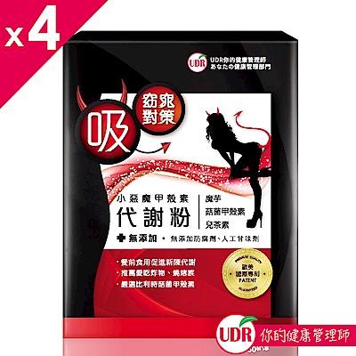 UDR小惡魔甲殼素代謝粉x4盒 (20包/盒)