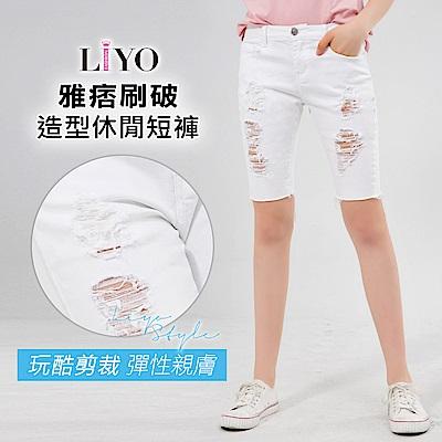 LIYO理優刷破造型休閒短褲(白)