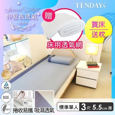 玩色柔眠床墊5.5cm送同款枕+透氣網