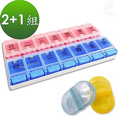 金德恩 <b>2</b>組可拆式按壓開關雙週保健藥盒附收納背夾+隨身攜帶藥盒顏色隨機(<b>1</b>包<b>2</b>入)
