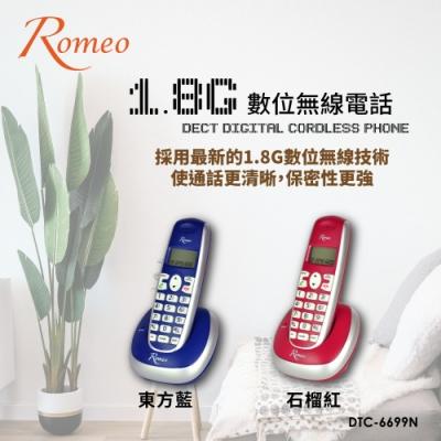 ROMEO羅蜜歐1.8G數位無線電話 DTC-6699N