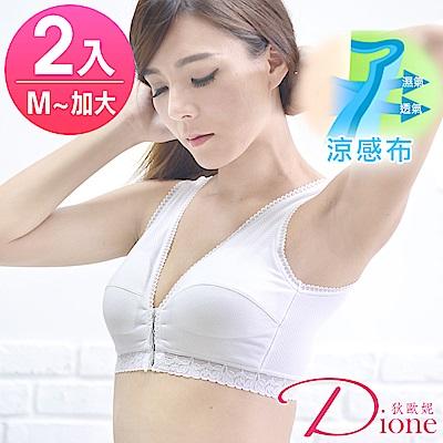 Dione 狄歐妮-無鋼圈內衣-前扣型胸衣-M-Q加大-2入