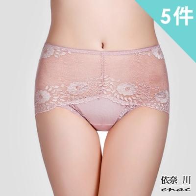 enac 依奈川 40支精梳棉立體鏤空雕花內褲(超值5件組-隨機)