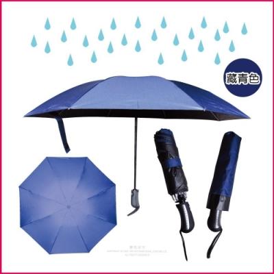 【生活良品】8骨自動摺疊反向晴雨傘-素面深藍藏青色(大傘面)