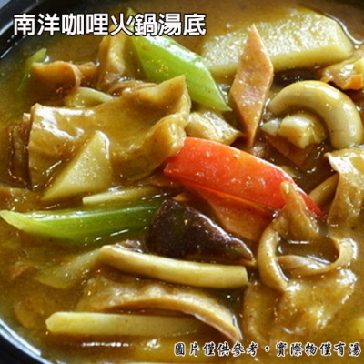 老爸ㄟ廚房‧南洋咖哩火鍋湯底 (250g/包,共三包)