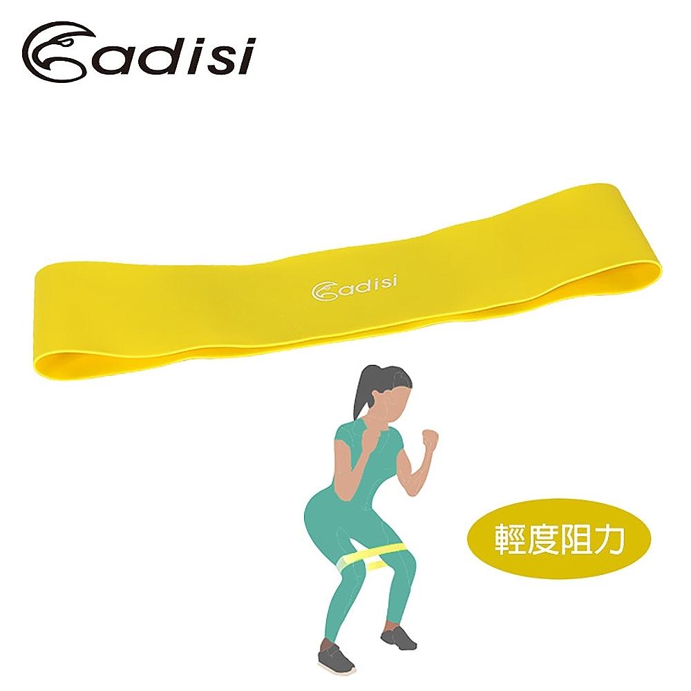 ADISI 環狀阻力帶 AS19047 (輕度阻力) 台灣製造