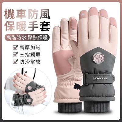 YUNMI 機車防風觸屏手套 機車手套 防寒防水手套 保暖手套 跑步/騎車/登山/運動手套 女款-均碼