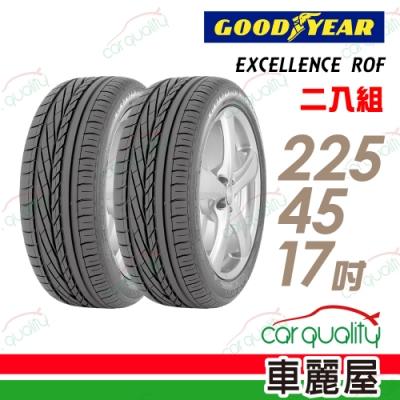 【固特異】EXCELLENCE ROF EXCR 全方位失壓續跑輪胎_二入組_225/45/17