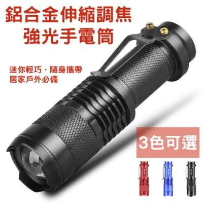 【super舒馬克】鋁合金伸縮調焦強光手電筒