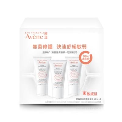 Avene雅漾 舒敏修護保濕精華乳50ml (三入組)