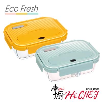 掌廚 HiCHEF EcoFresh 玻璃分隔 保鮮盒 1050ml 2入 黃色+藍色