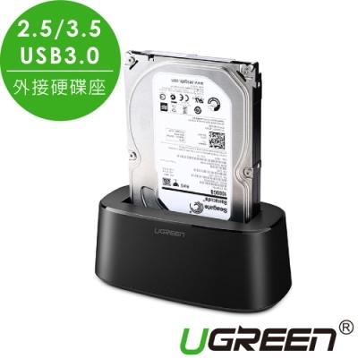 綠聯 2.5/3.5 USB3.0外接硬碟座 UASP版