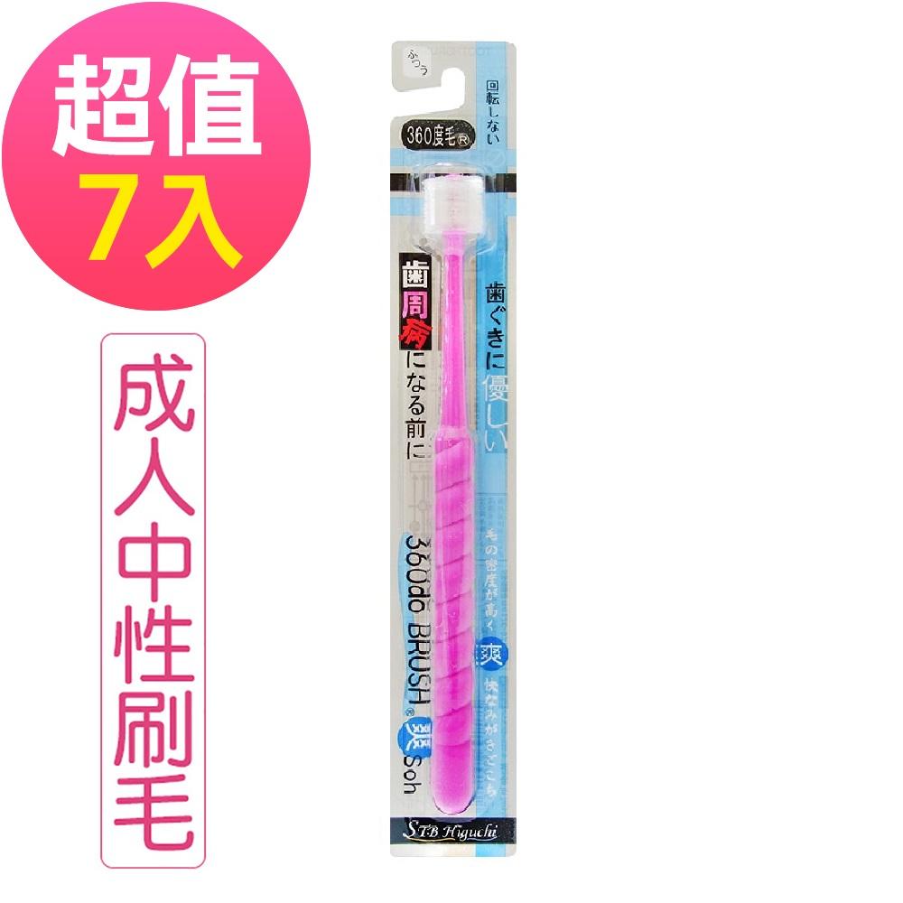 日本STB360度牙刷 成人專用【爽/中性刷毛7支】顏色隨機