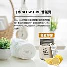 日本 Slow Time 香氛膏 優雅檸檬 140g