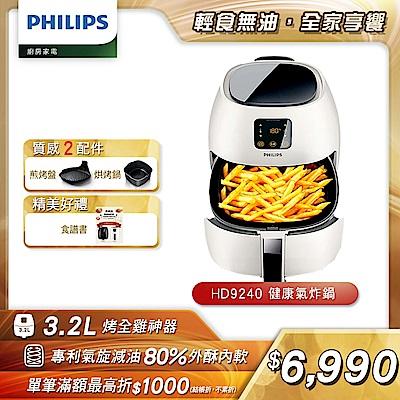 ◆送3好禮◆【飛利浦PHILIPS】歐洲原裝數位觸控健康氣炸鍋HD9240/33(白)