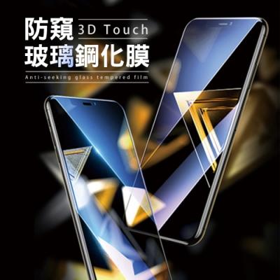 IPHONE 高透光防窺鋼化玻璃保護膜-X/XS(黑色)