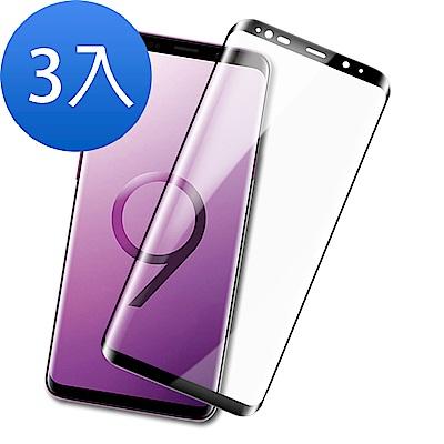 [超值3入組] 三星 Galaxy S9 全膠貼合 絲印 曲面黑 9H鋼化玻璃膜 手機 保護貼 (Samsung S9保護貼 S9鋼化玻璃膜 )