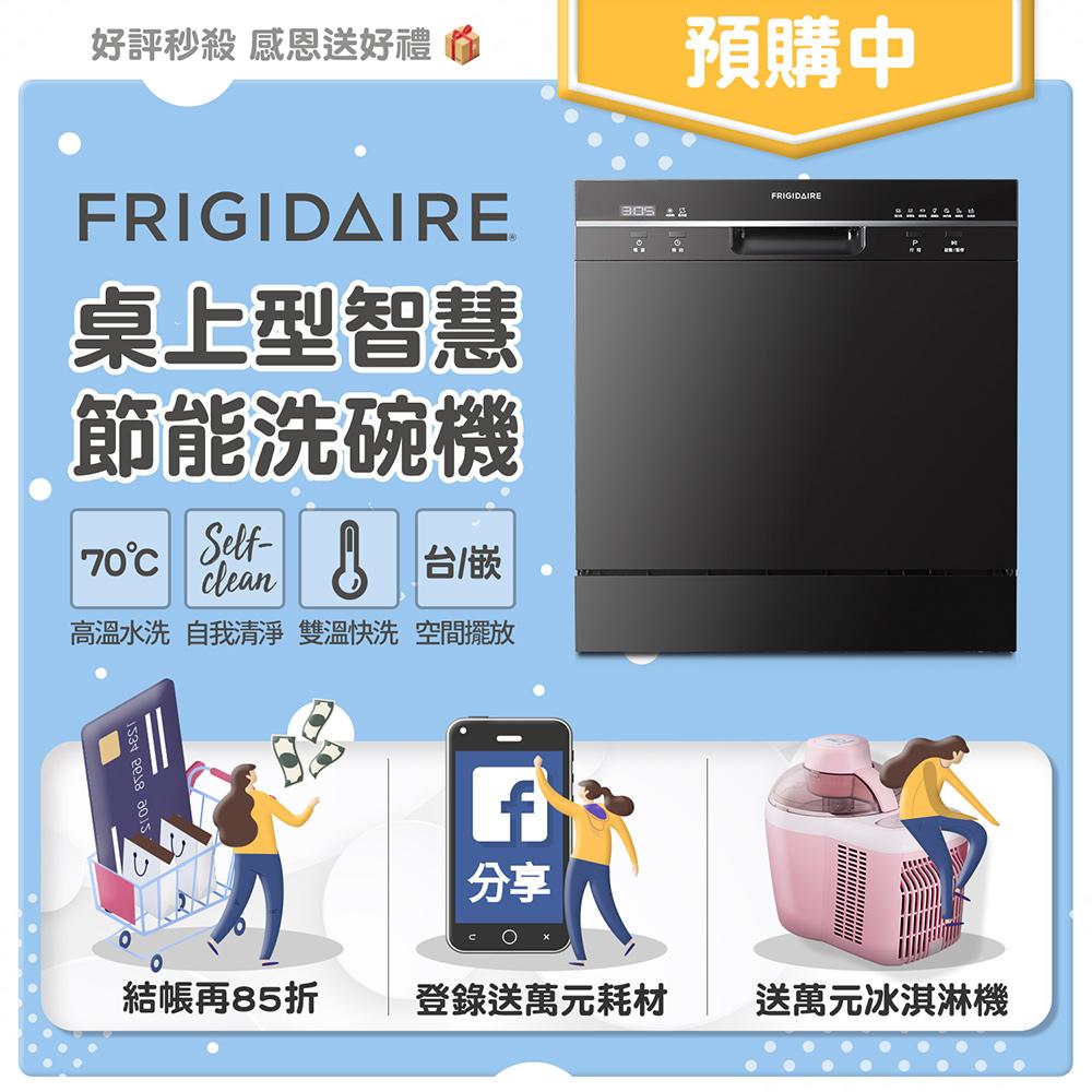 美國富及第Frigidaire 桌上型智慧洗碗機 8人份 FDW-8001TB (升級款)贈冰淇淋機