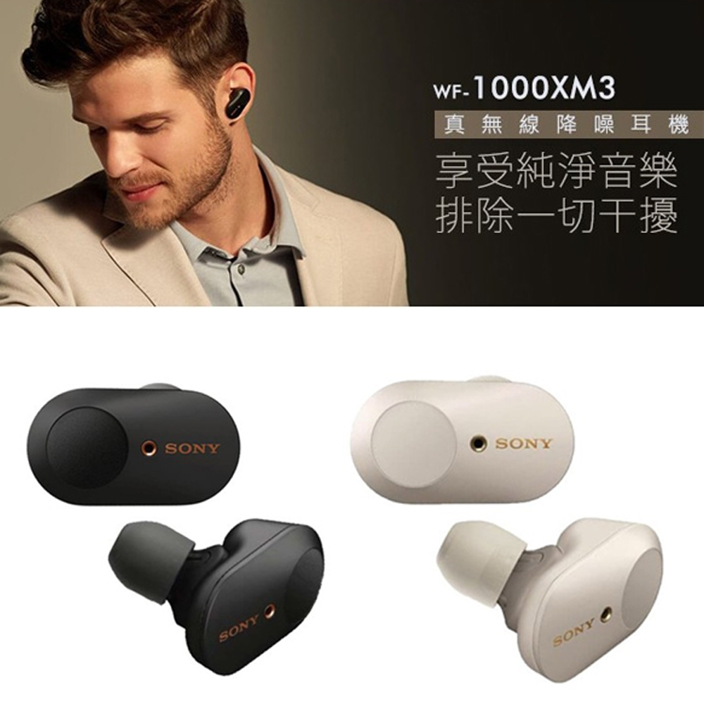 SONY WF-1000XM3真無線降噪入耳式耳機(原廠公司貨)-福利品