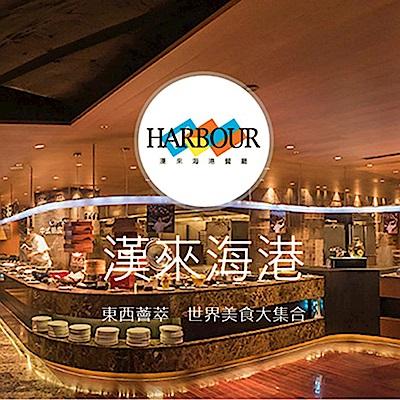漢來海港餐廳中/南部平日自助下午茶餐券2張