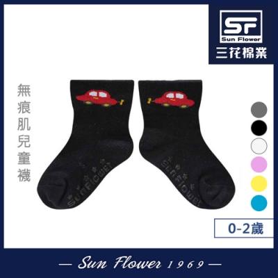 童襪.襪子 三花SunFlower兒童專用無痕襪 0-2歲_嘟嘟車