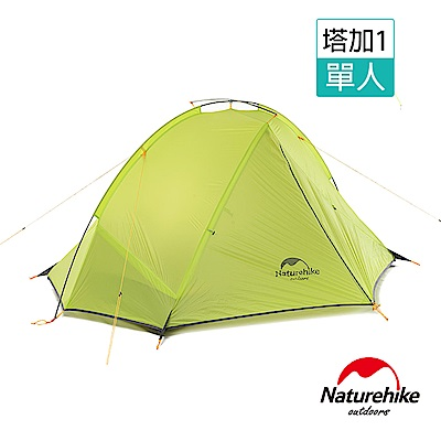 Naturehike塔加1輕量單層20D矽膠單桿單人帳篷 翠綠-急