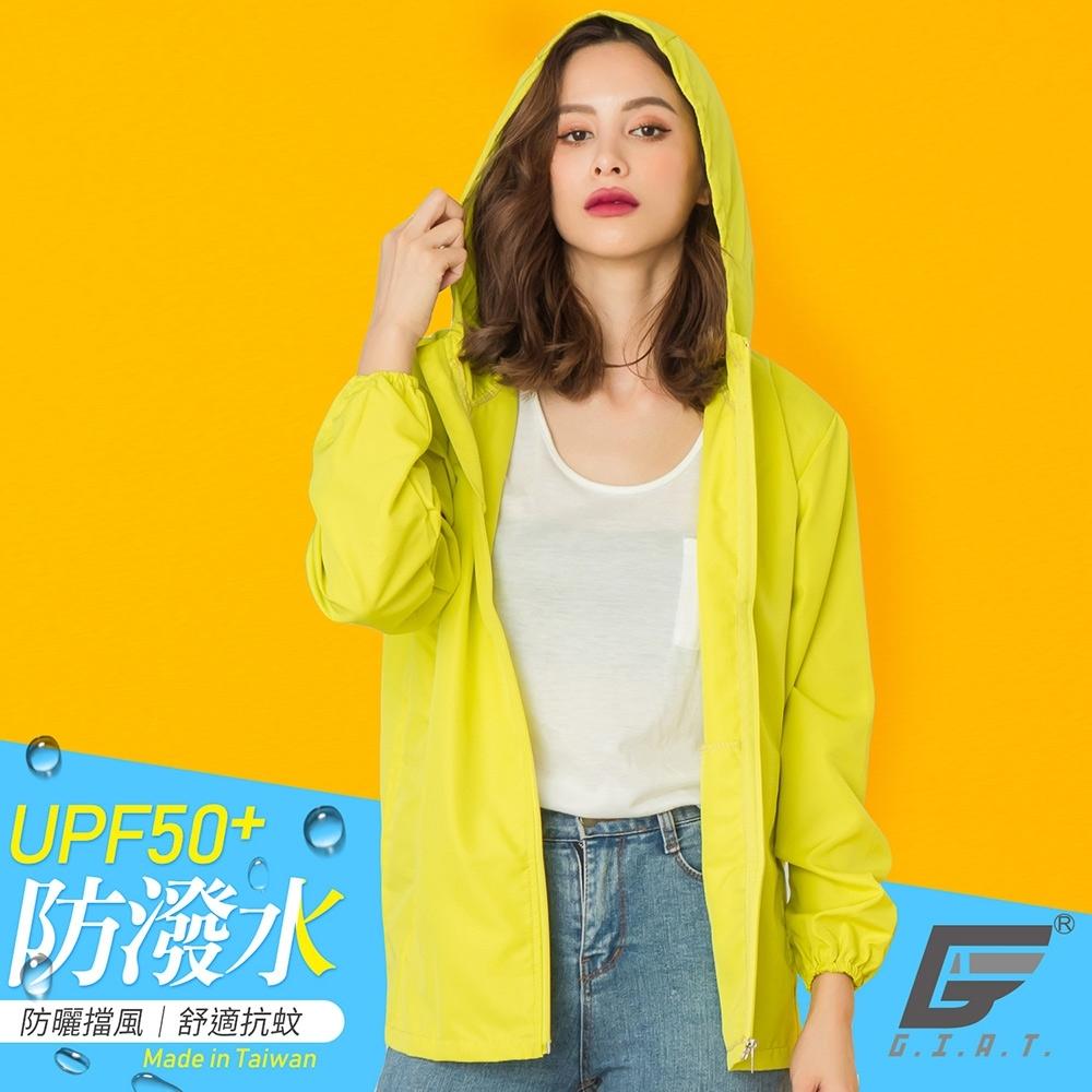 GIAT台灣製UPF50+防潑水抗UV防風連帽外套(男女適穿)-青檸黃