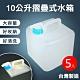 【5入裝】10公升 摺疊式水箱 收納飲用水箱 水箱 儲水箱 product thumbnail 1
