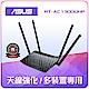 ASUS 天線加強版 雙頻 RT-AC1300UHP 無線分享器 product thumbnail 1