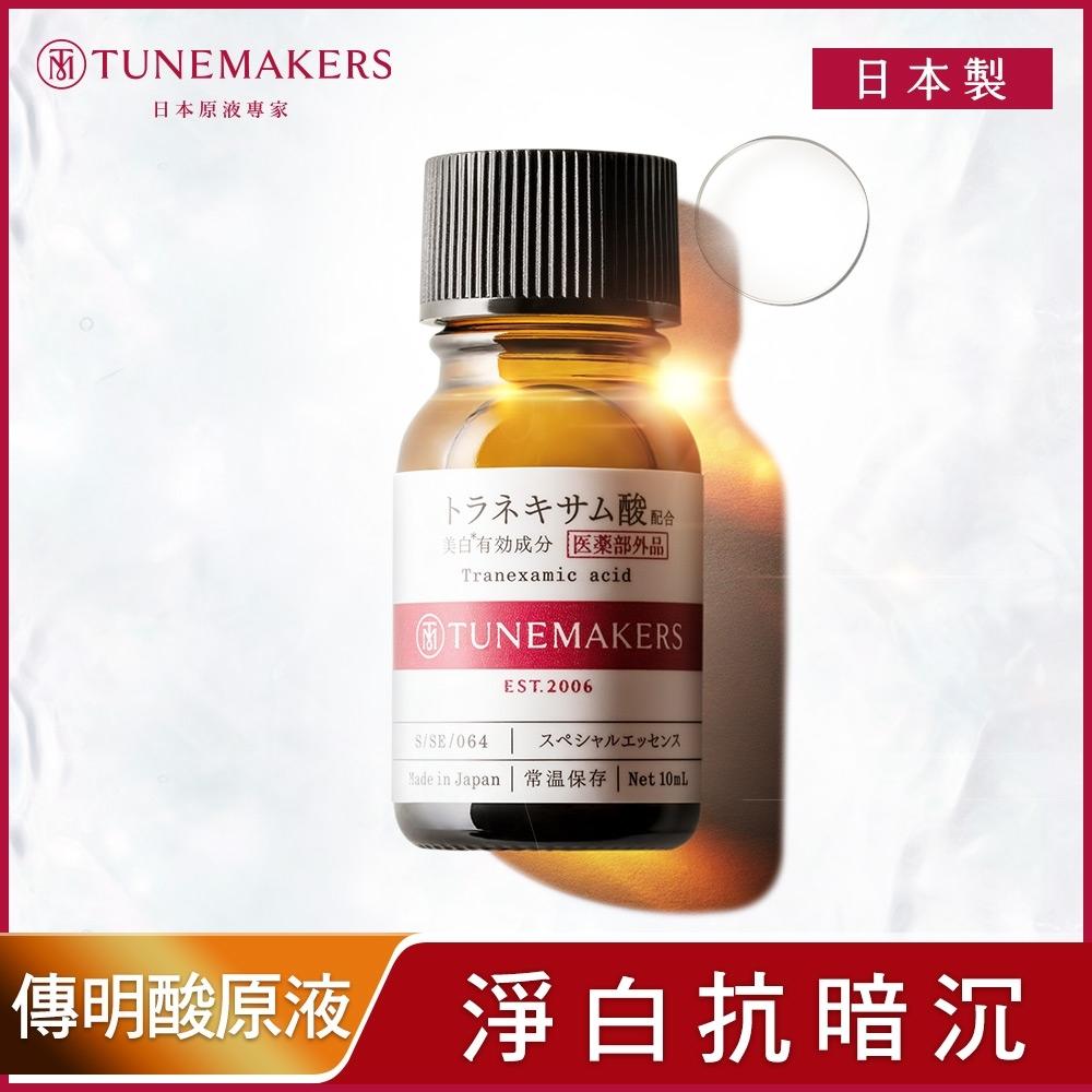 TUNEMAKERS 傳明酸淨白原液 10ml