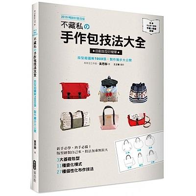 不藏私的手作包技法大全:版型超圖解1000張,製作撇步大公開(2015暢銷封面改版)