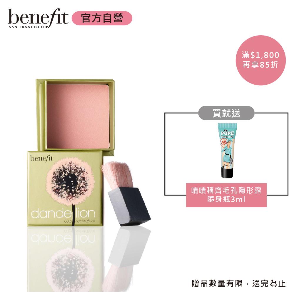 Benefit 蒲公英蜜粉盒7g