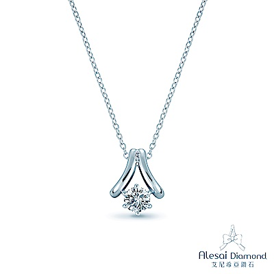 Alesai 艾尼希亞鑽石 50分 F-G成色 鑽石項鍊