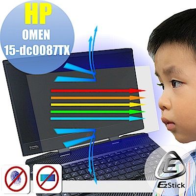 EZstick HP OMEN 15-dc0087TX  防藍光螢幕貼