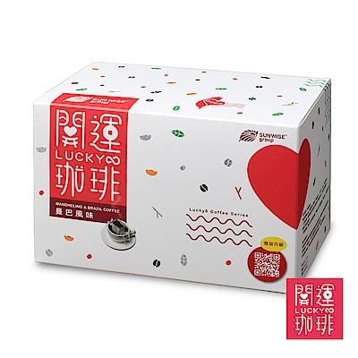 開運珈琲 曼巴風味濾掛式咖啡(10gx20入)