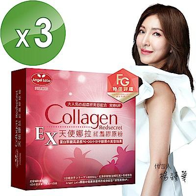 Angel LaLa EX紅灩膠原粉 白藜蘆醇 日本專利蛋白聚醣楊謹華代言 (15包/盒x3盒)