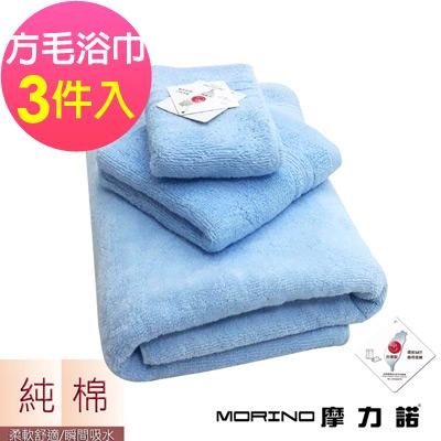 (超值3條組)純棉飯店級素色緞條方毛浴巾-水藍 MORINO