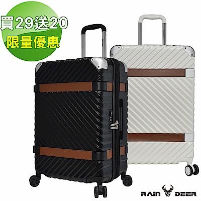 RAIN DEER賽維亞29+20吋PC+ABS亮面行李箱