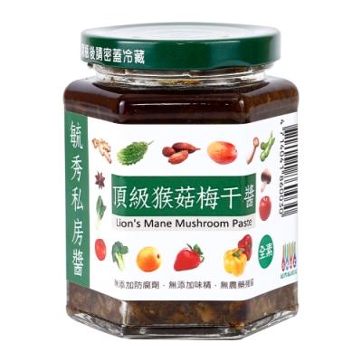 毓秀私房醬  頂極猴菇梅干醬-全素(250g/罐)