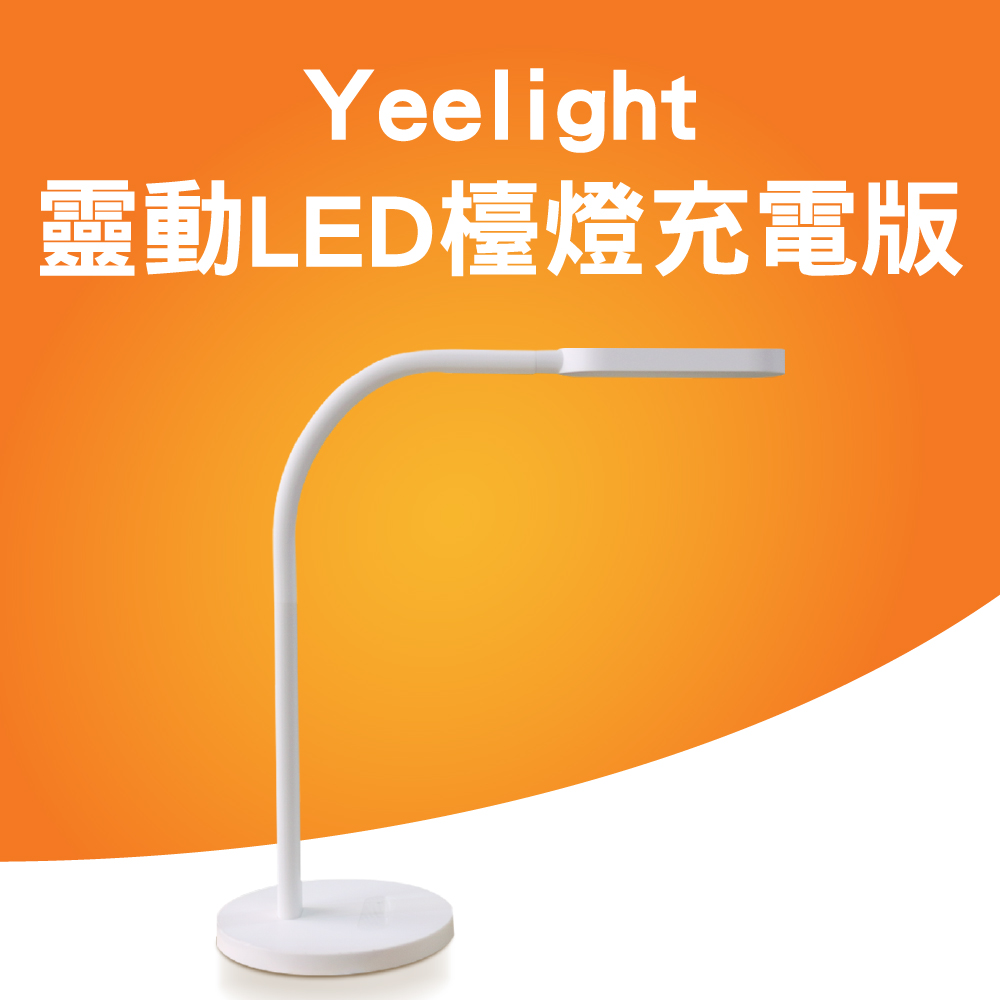 Yeelight靈動檯燈充電版