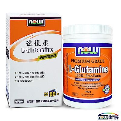 NOW健而婷 速復康- 專業級左旋麩醯胺酸(450公克/瓶)