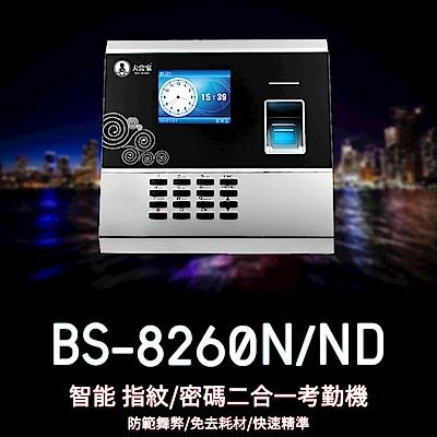 大當家 BS-8260ND 智能考勤機 指紋 密碼 ID卡 三合一 考勤機 指紋機 免耗材