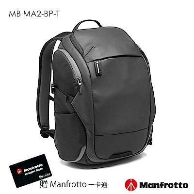 (送一卡通) Manfrotto 旅行後背包 專業級II M Advanced2 Travel M