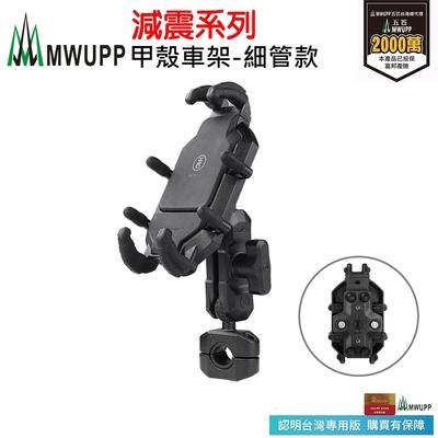 【MWUPP五匹】減震系列  專業摩托車架_甲殼_細管款_長版