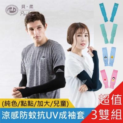 貝柔高效涼感防蚊抗UV袖套-成人/兒童(三雙組)