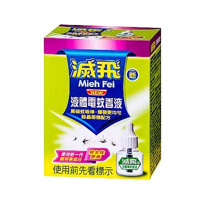 滅飛 新液體電蚊香液(45ml)
