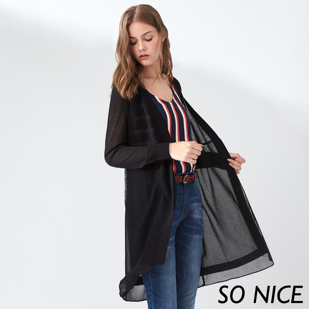 SO NICE簡約拼接針織長外套