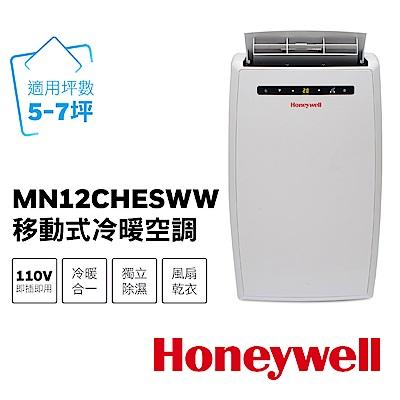 福利品 Honeywell 移動式冷暖空調 MN12CHESWW