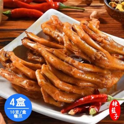 辣籃子 川香麻辣滷味鴨爪x4盒(10支/盒,1盒約280g±5g)